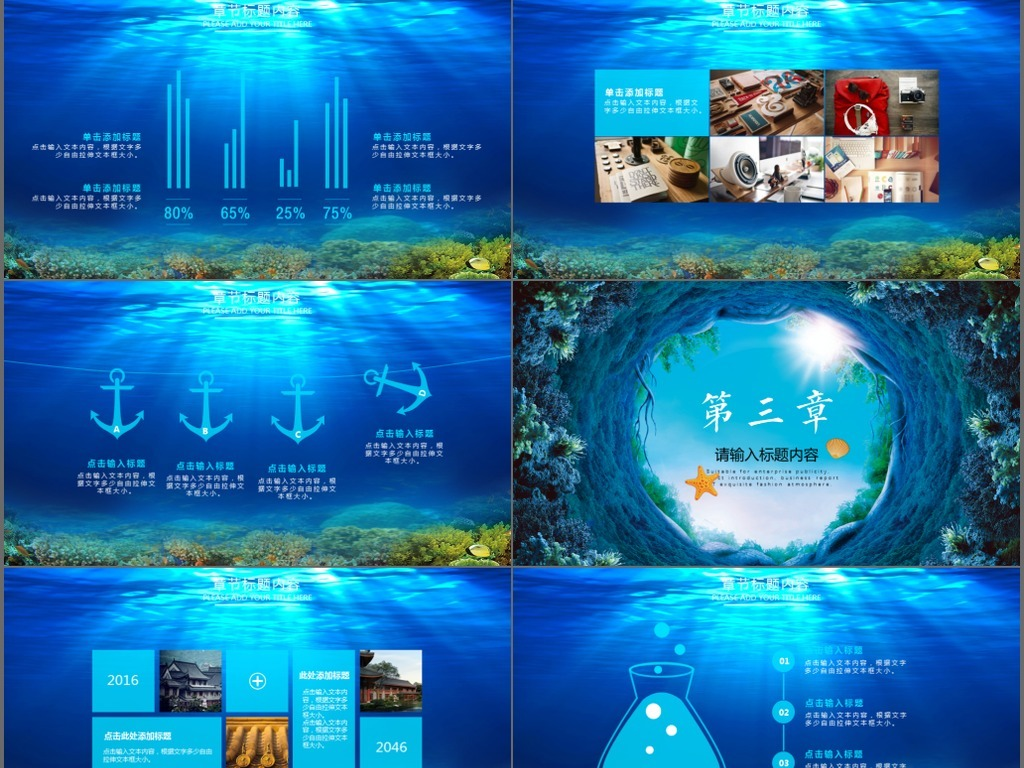 蓝色海洋海底世界环境保护鱼PPT模板