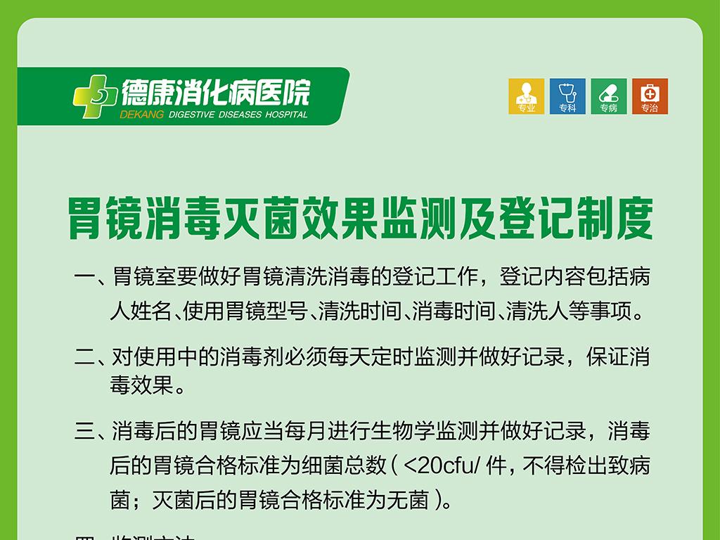 医疗医院工作制度《胃镜消毒灭菌效果监测及登记制度》(文字可编辑)图片