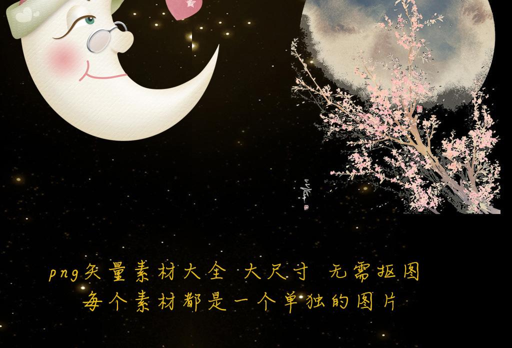 手绘矢量月亮素材