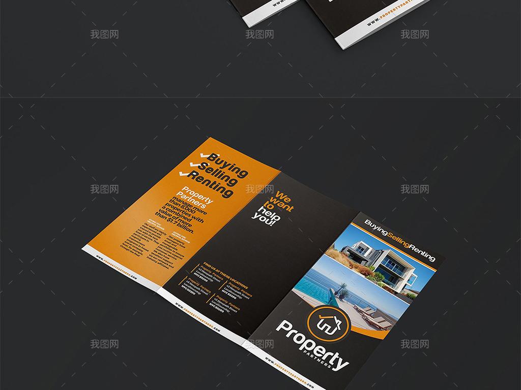 传单矢量折页模板房产中介折页模板营销模板房产中介模板房屋卡通房屋