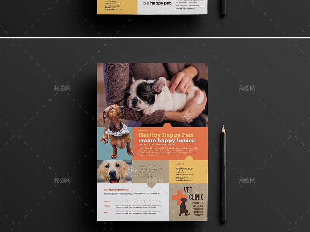 宠物医院诊所宣传海报三折页宣传单名片卡片