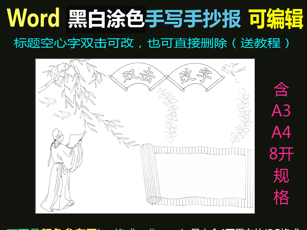 word黑白线描涂色版手抄报古风线描1