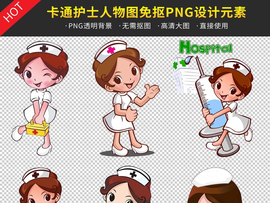 卡通护士人物护士节医疗设计海报png素材