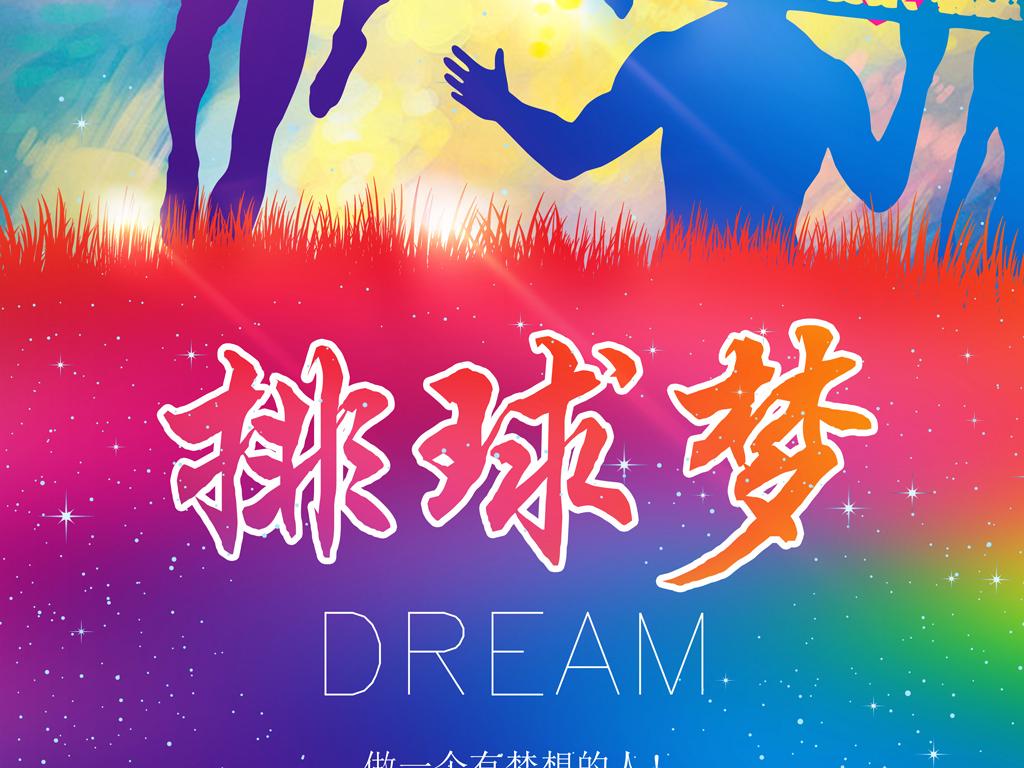 水彩排球梦比赛培训招生海报