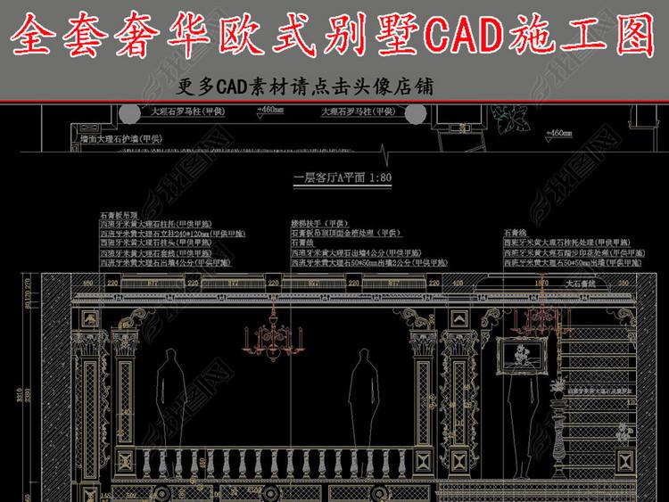 全套欧式精品别墅CAD施工图
