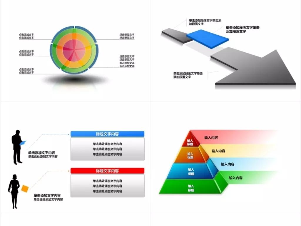 创意ppt工作图表元素标签信息图表