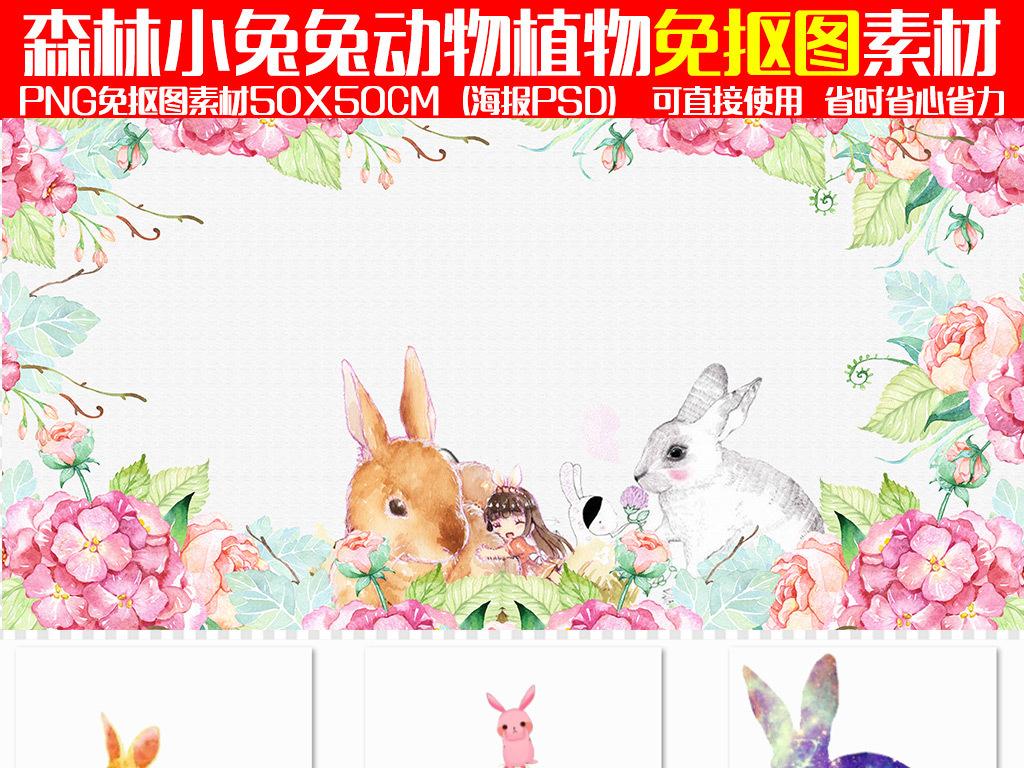 手绘水彩兔子png免抠图素材(图片编号:16429690)_动物