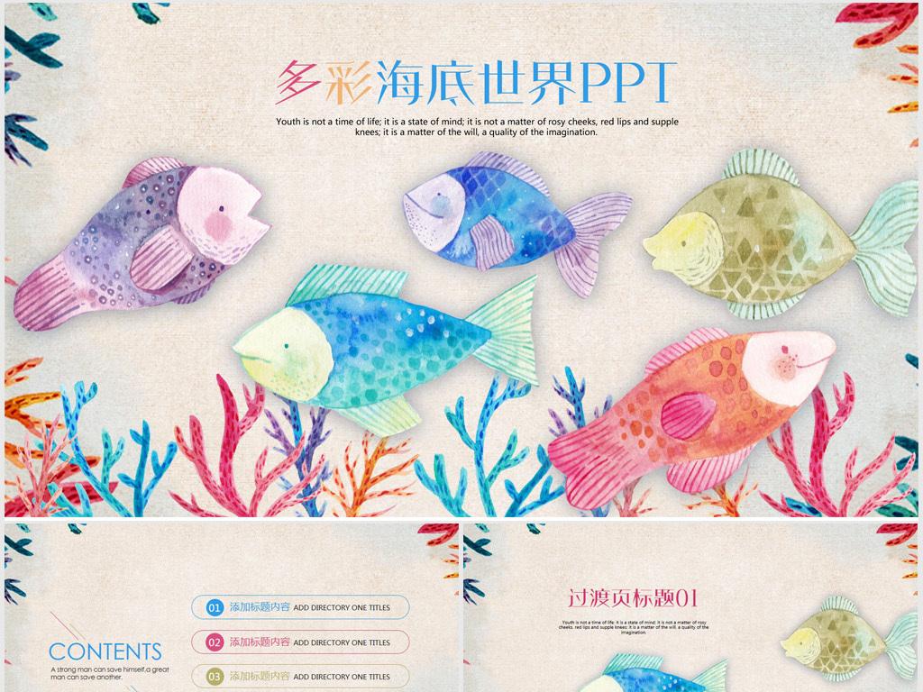 手绘唯美海底世界鱼群ppt动态模板