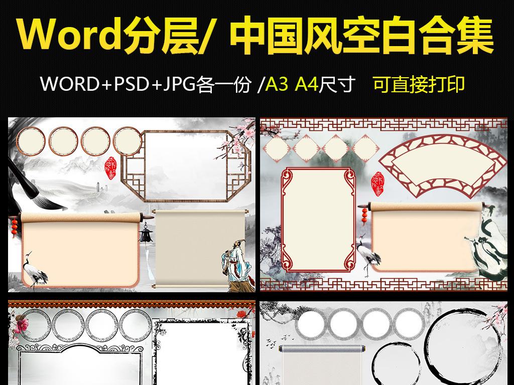 手抄报|小报 读书手抄报 其他 > 6套中国风空白小报合集  素材图片