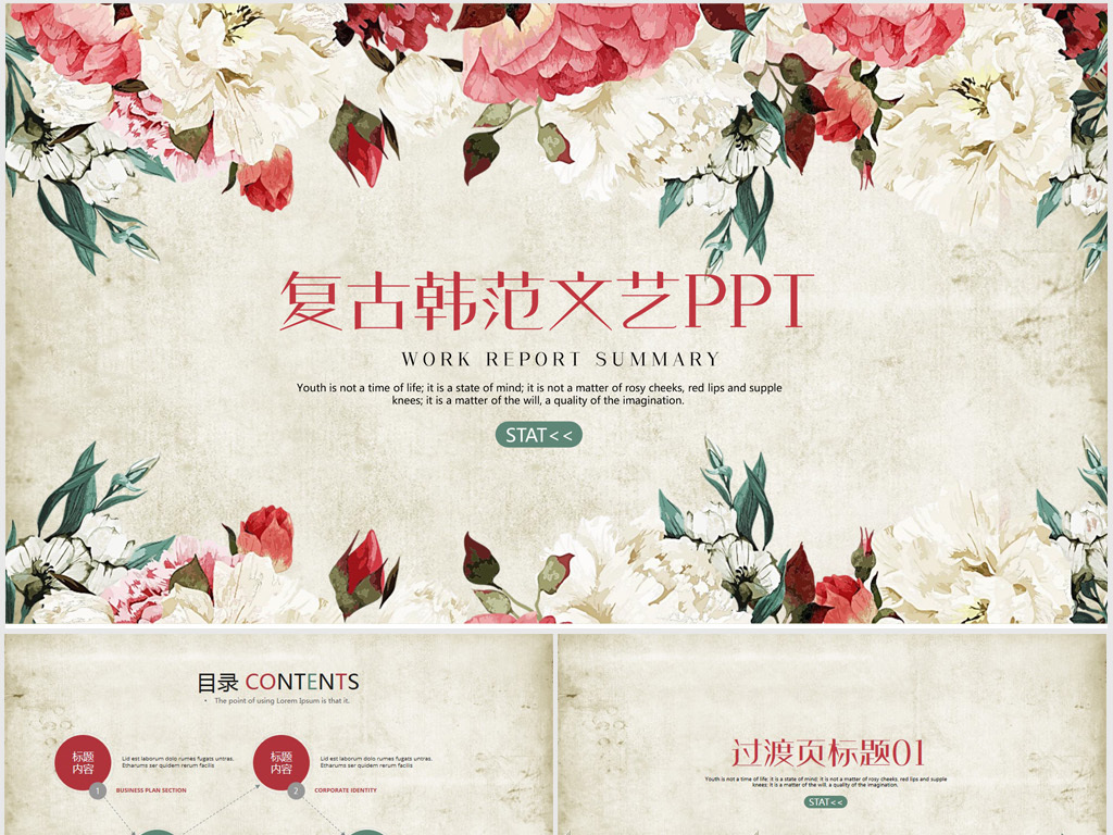 创意复古手绘花卉韩范文艺范ppt动态模板