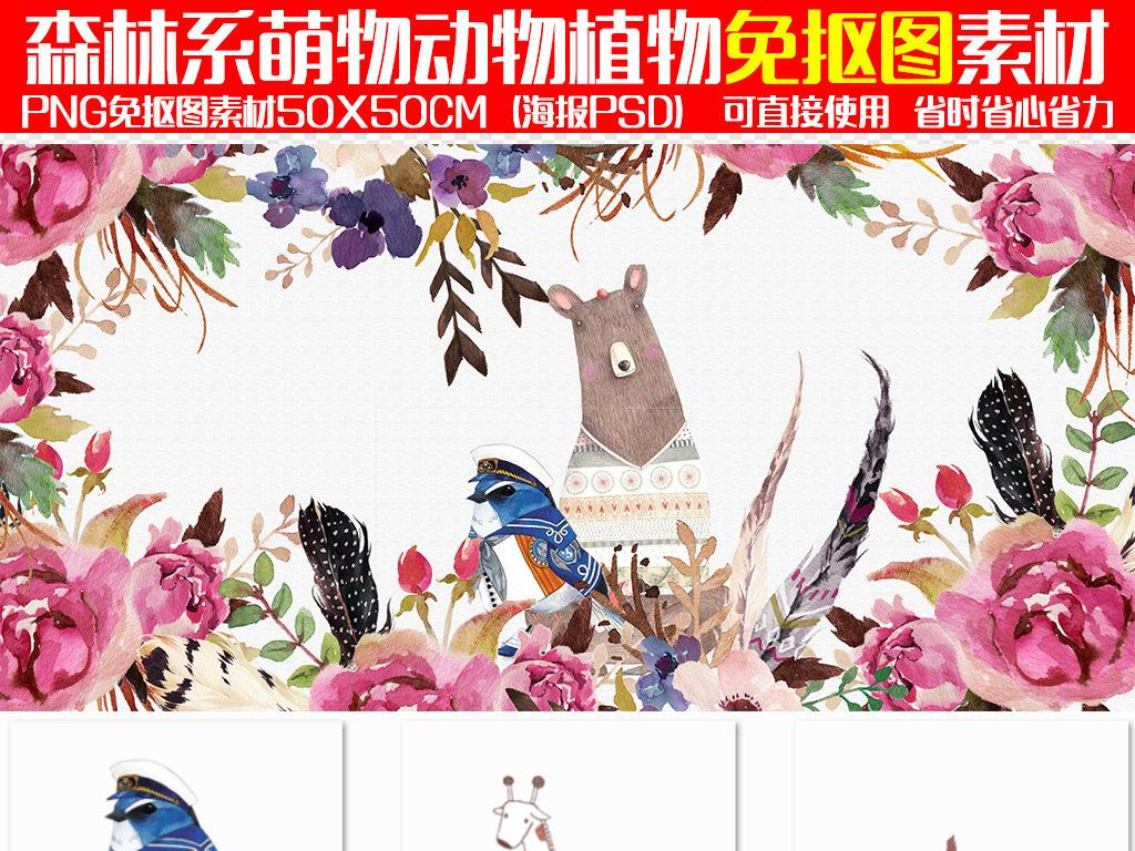 手绘水彩卡通动物免抠图png素材