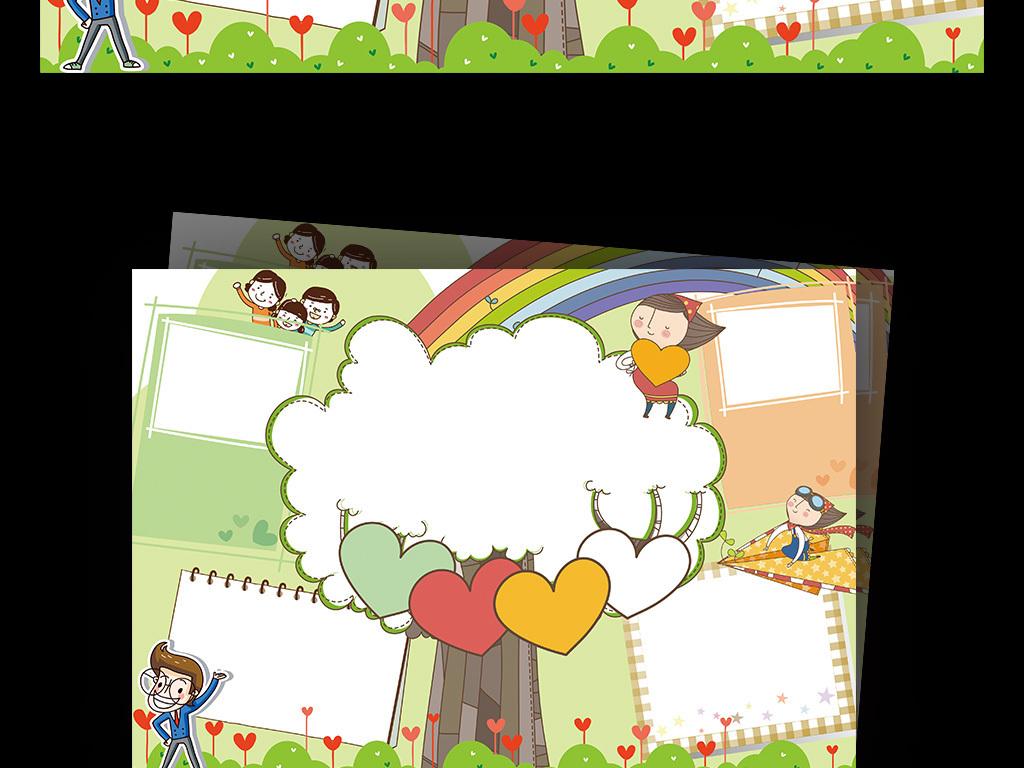 抄报假期作业暑假作业手绘卡通纸飞机爱心老师师恩怀念纪念读书读书卡