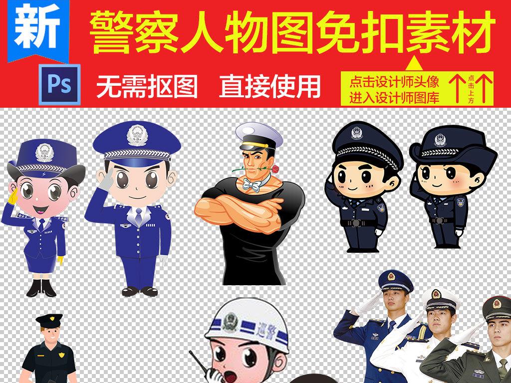 卡通警察人物免扣PNG素材