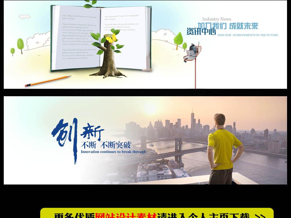 资讯banner_蓝色科技新闻资讯banner