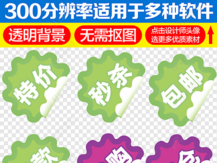 精美按钮水印新品上市网店促销水印