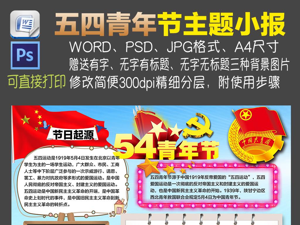 五四青年节手抄报小报共青团员入团小报素材图片