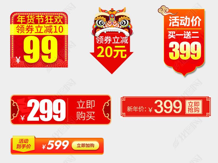 淘宝京东天猫新年主图直通车促销标签主图