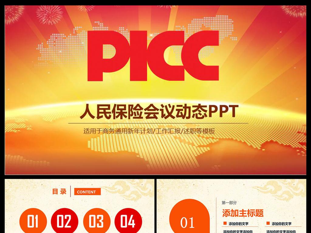 ppt模板 金融理财ppt模板 保险ppt > picc人民保险公司中国人保ppt  0