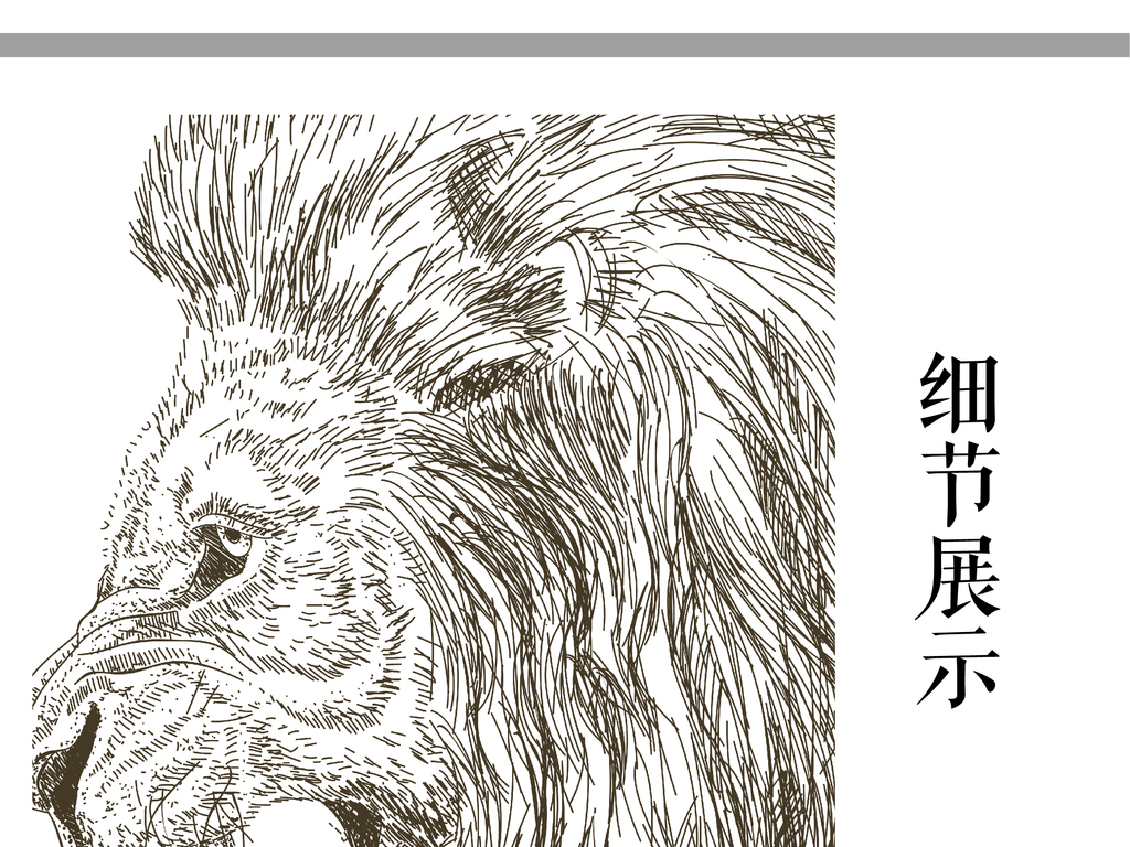 北欧宜家风格手绘狮子简约背景墙