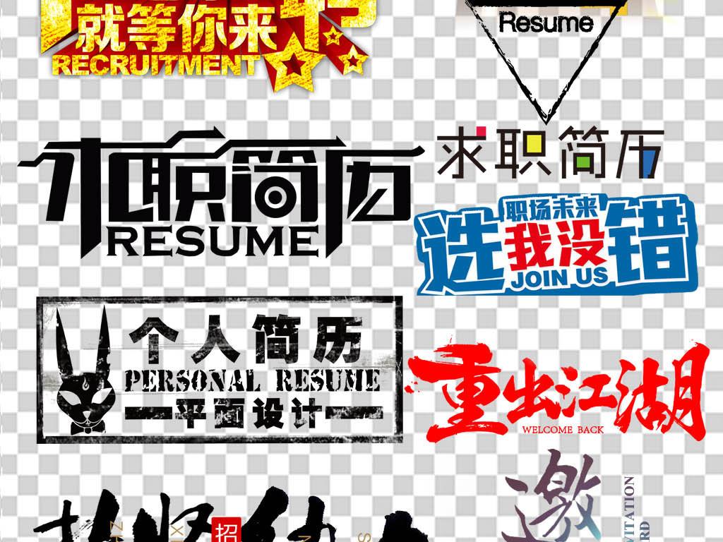 公司招聘艺术字招聘海报字体设计下载