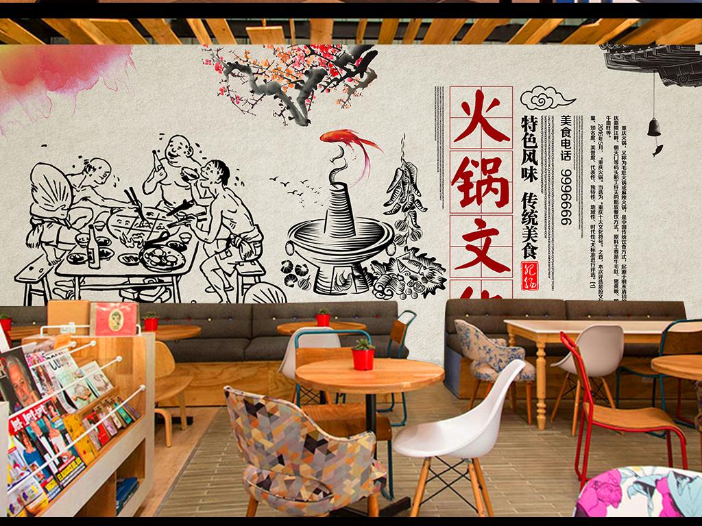 手绘餐厅火锅店背景墙