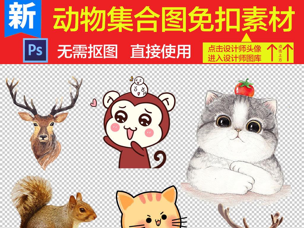 卡通小动物卡通小动物动物集合小鳄鱼小牛小兔子