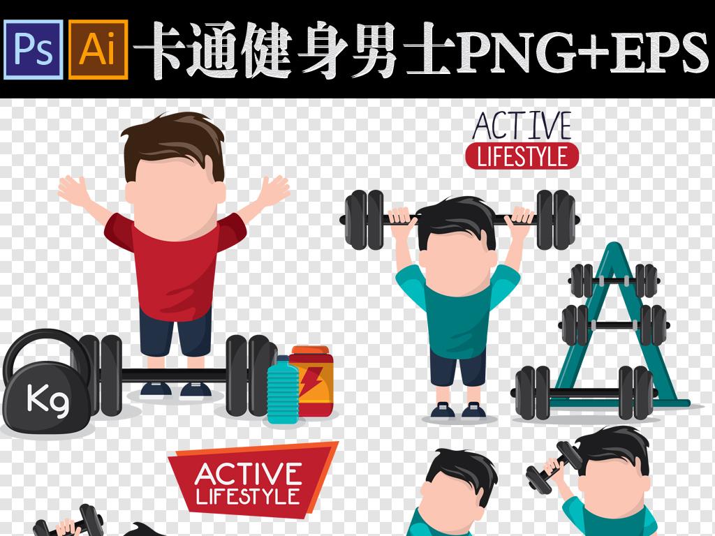 png eps扁平化手绘卡通健身房健身男士人物