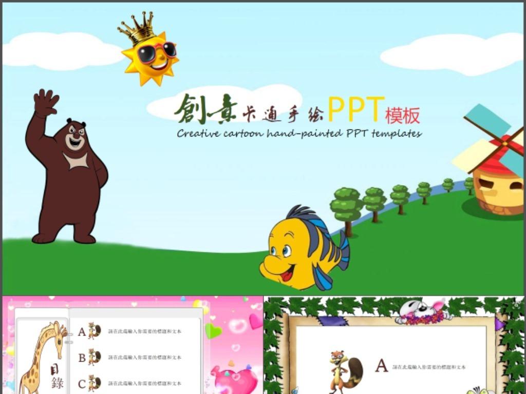 卡通动漫可爱童话幼教儿童教育活动课六一儿童节家长会ppt模板