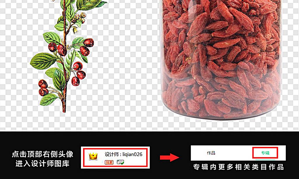 红枣枸杞红枸杞                                  枸杞茶手绘
