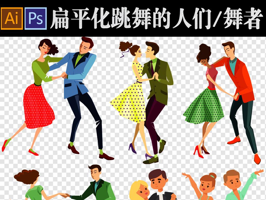 ai png扁平化手绘跳舞的人们海报设计素材