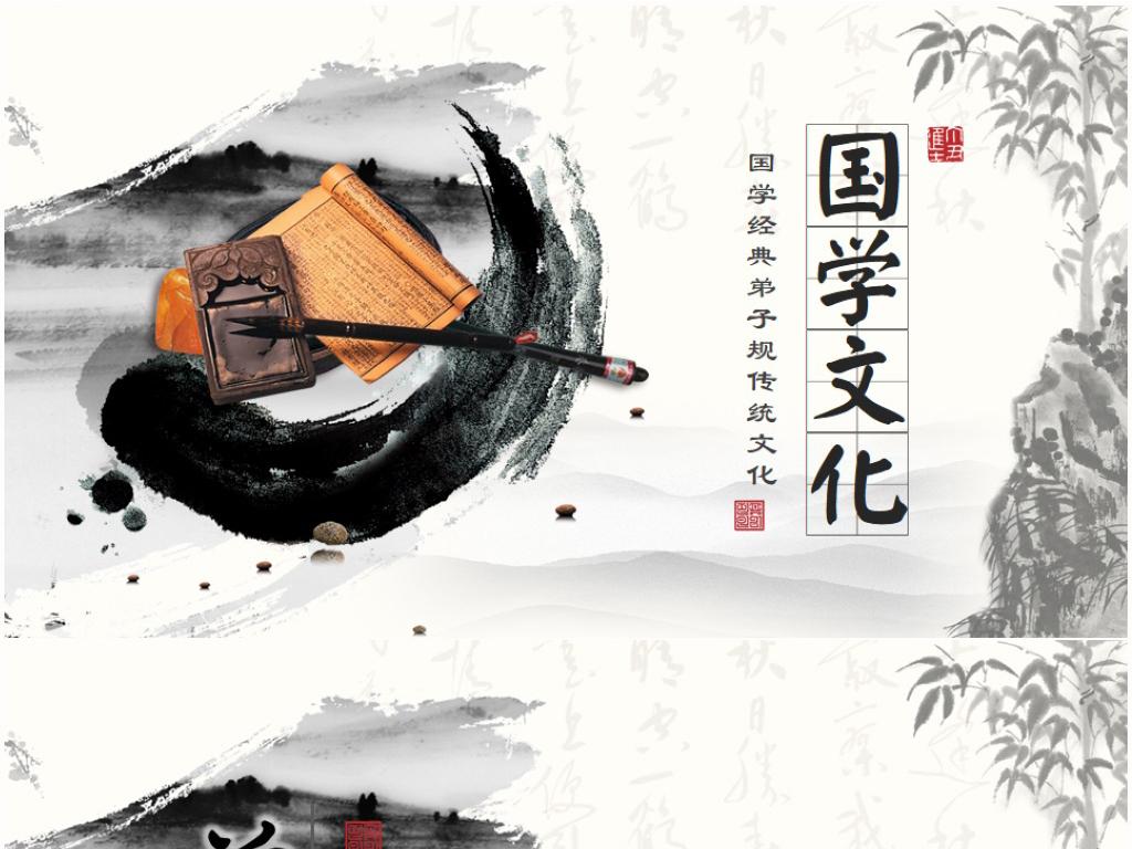 中国风中华传统国学文化ppt模板弟子规图片