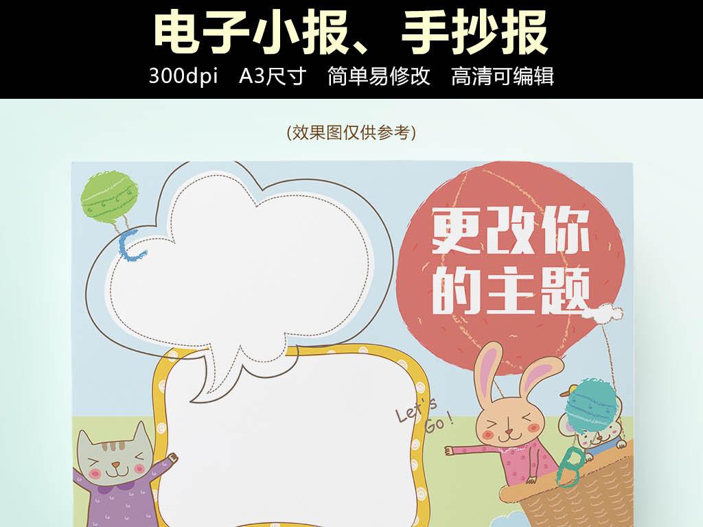 儿童手抄报模板(图片编号:16439570)_课文阅读手抄报