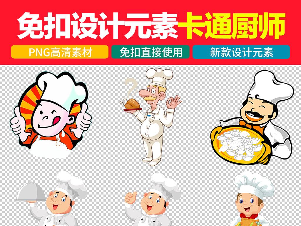美食餐饮卡通厨师标志logo图标图片