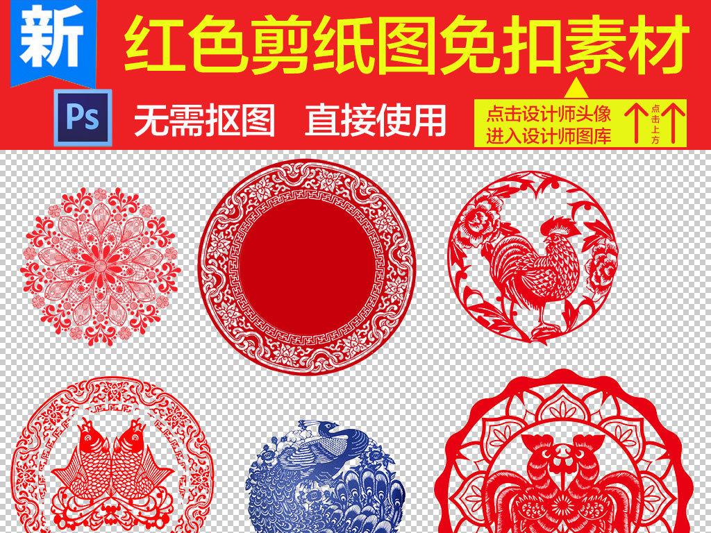 我图网提供精品流行过年红色剪纸PNG素材集合下载,作品模板源文件可以编辑替换,设计作品简介: 过年红色剪纸PNG素材集合 位图, RGB格式高清大图,使用软件为 Photoshop CS6(.png) 鸡年窗花
