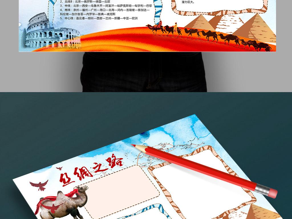 丝绸之路电子小学生海报小学生成长记录册封面小学生板报小学生礼仪小