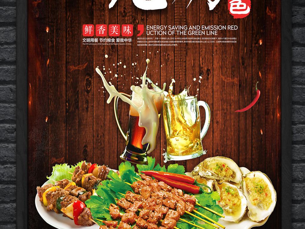 烧烤广场美食宣传海报|烧烤啤酒聚会dm宣传单