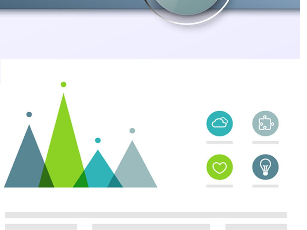 信息分析图表ppt目录素材图片下载ai素材 商务背景