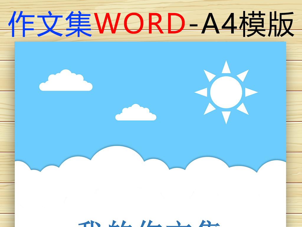 校刊诗集word模板