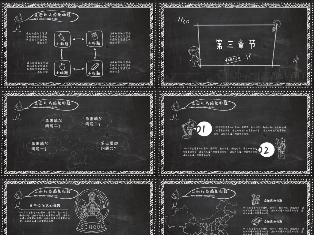 2017手绘黑板类小朋友幼儿园教学ppt课件模板