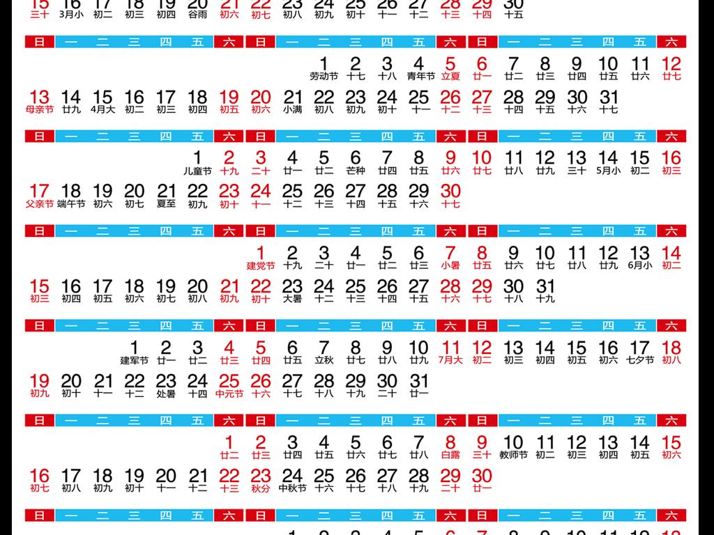 2018年狗年台历挂历psd日历条14图片