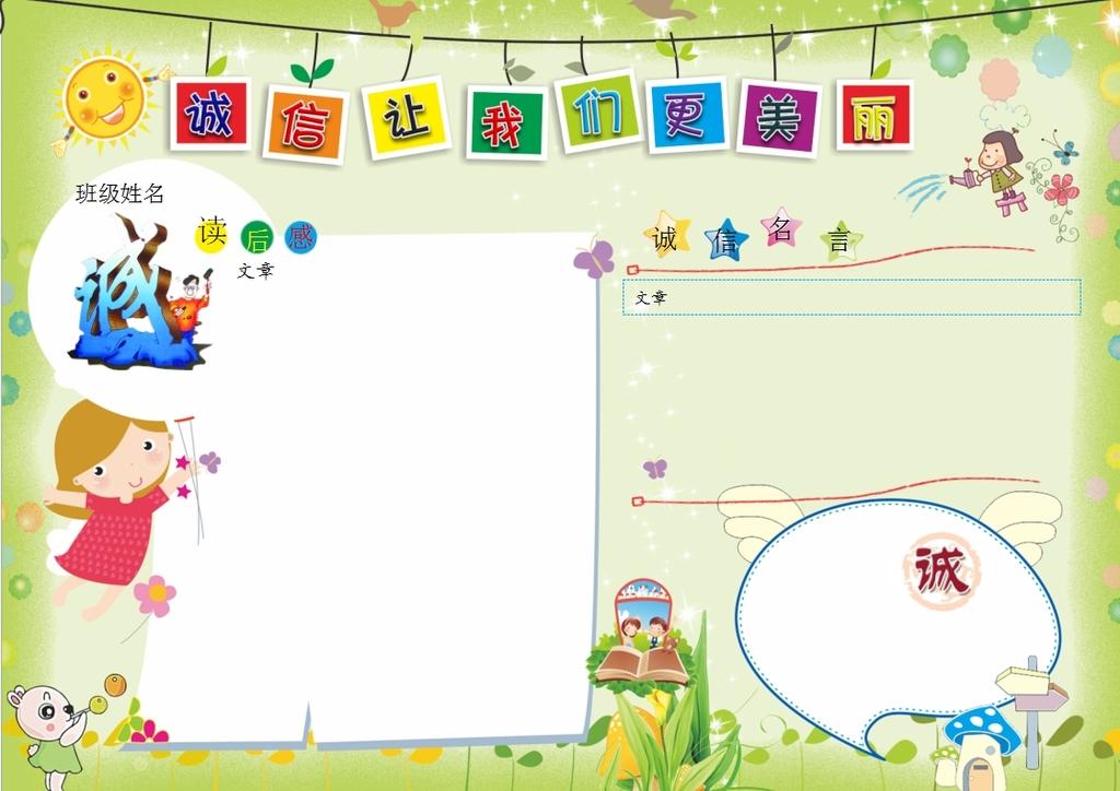 word小报空白电子手抄报模板素材下载,作品模板源文件可以编辑替换,设
