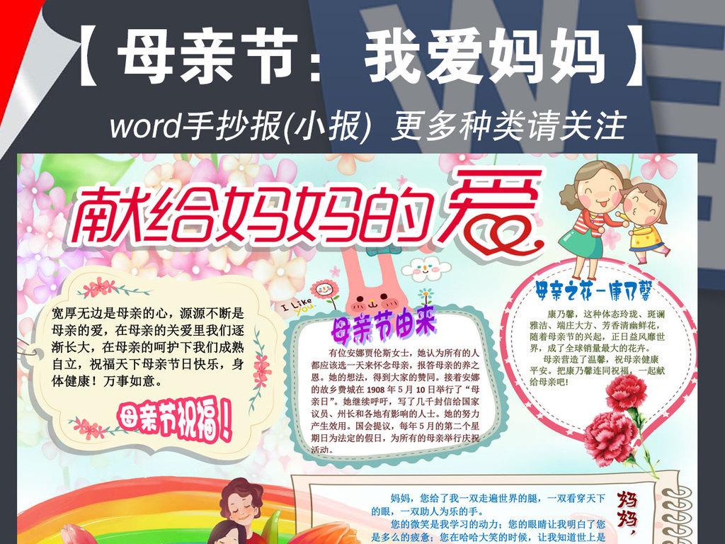 word母亲节亲子感恩母亲节简单边框手抄报小报
