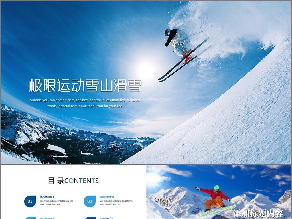色大气极限运动雪山滑雪ppt模板