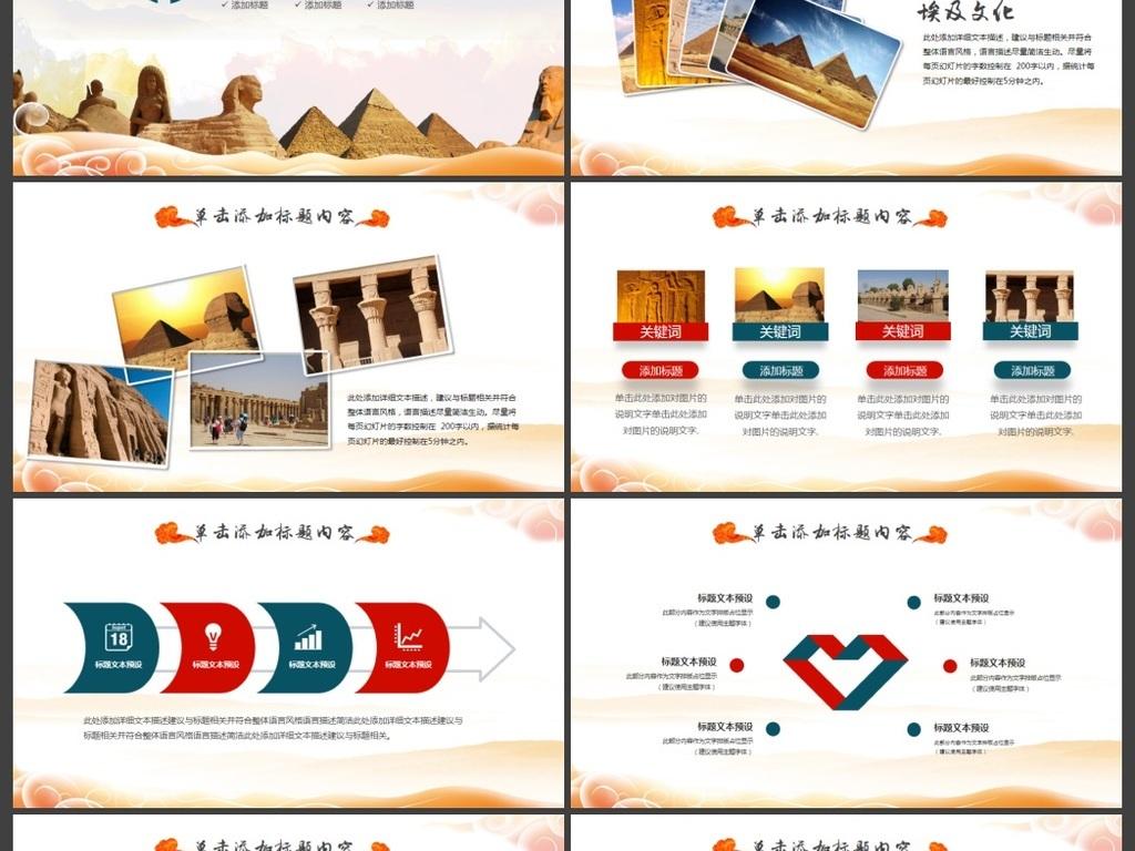 古埃及文化埃及旅游埃及金字塔ppt模板