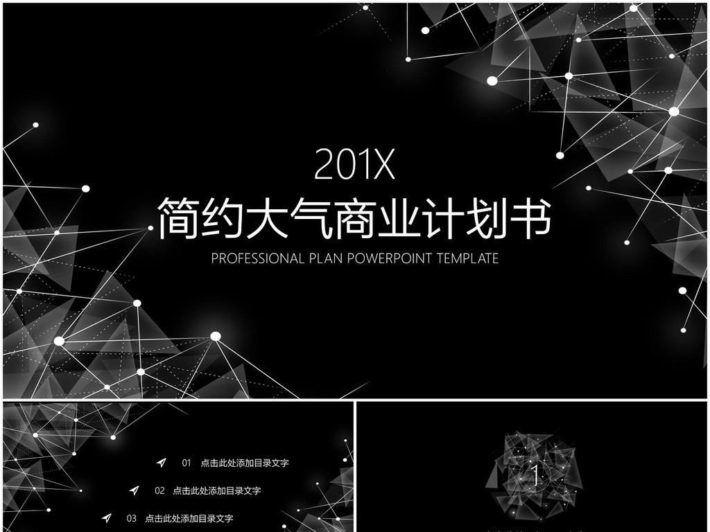 2017黑白手绘线条简约商务ppt模板