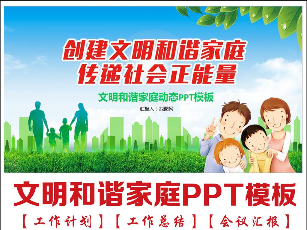 创建文明家庭和谐社区文明城动态ppt模板