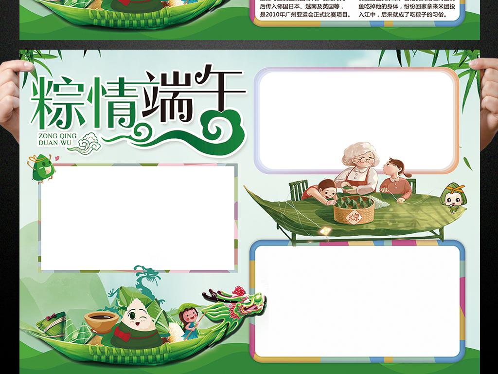 端午节小报传统习俗手抄报电子小报word