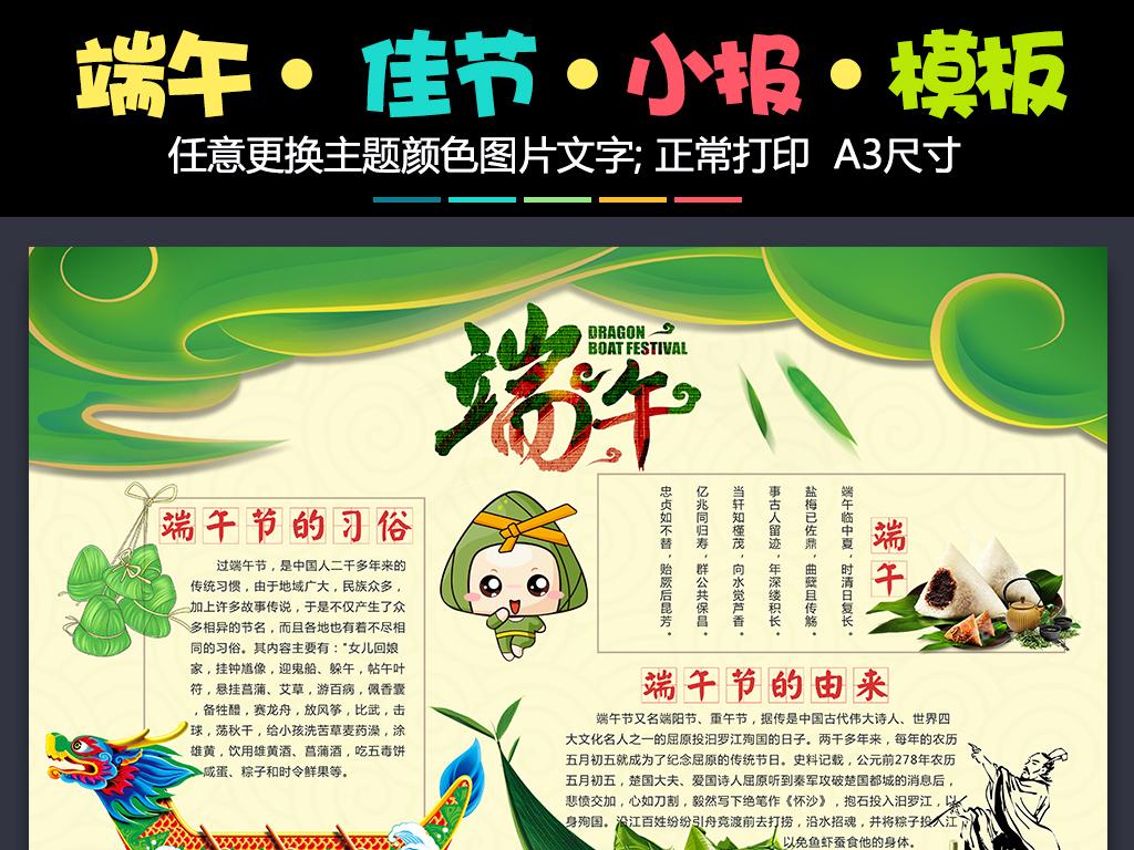 端午节电子小报手抄报传统节日模板划龙舟