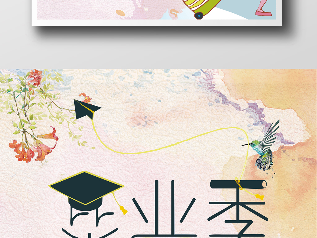手绘简约毕业季宣传促销海报