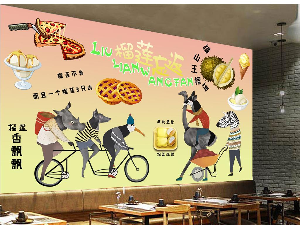 复古怀旧手绘榴莲主题下午茶奶茶店背景墙
